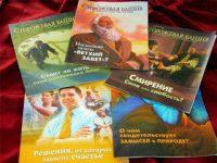 СК завел дело из-за открытия управленческого центра «Свидетелей Иеговы»