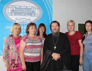 В Новосибирске уже готовят преподавателей курса «Основы православной культуры»!