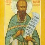 Священномученик Иннокентий