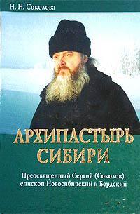 Преосвященный Сергий (Соколов), епископ Новосибирский и Бердский