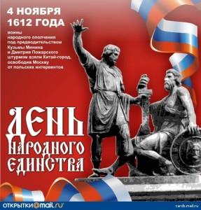 День народного единства, 2012 г. (видео)