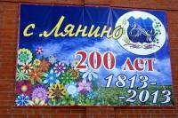 Сибирской глубинке 200 лет