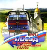 О работе миссионерского поезда «За  духовное возрождение России»  рассказывает один из его участников иерей Александр Лупарев