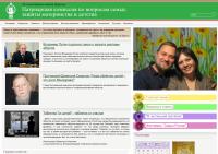 Создан новый православный сайт (видео)
