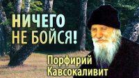 Благословляйте, а не осыпайте Проклятиями! Порфирий Кавсокаливит (видео)