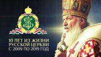 Фильм Путь.  Русская Православная Церковь 2009 — 2019 гг. (видео)