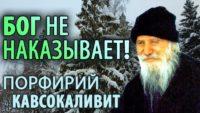 БОГ не наказывает (видео)