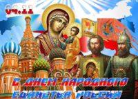 День Народного Единства в г. Карасуке (видео)